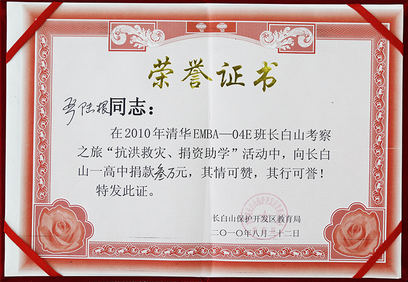2010 - Honorary Certificate of Donation for Schools