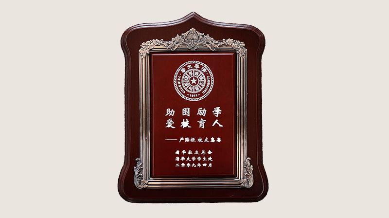 2006-2013 Tsinghua-Lek Yuen Motivational Scholarship